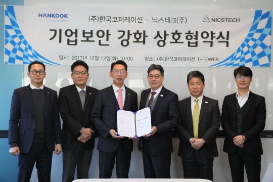 닉스테크, 한국코퍼레이션과 기업 보안 강화 협력